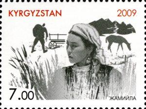 Jamila postage stamp